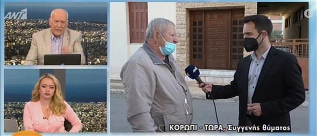Έγκλημα στο Κορωπί: η μαρτυρία συγγενή της οικογένειας στον ΑΝΤ1 (βίντεο)