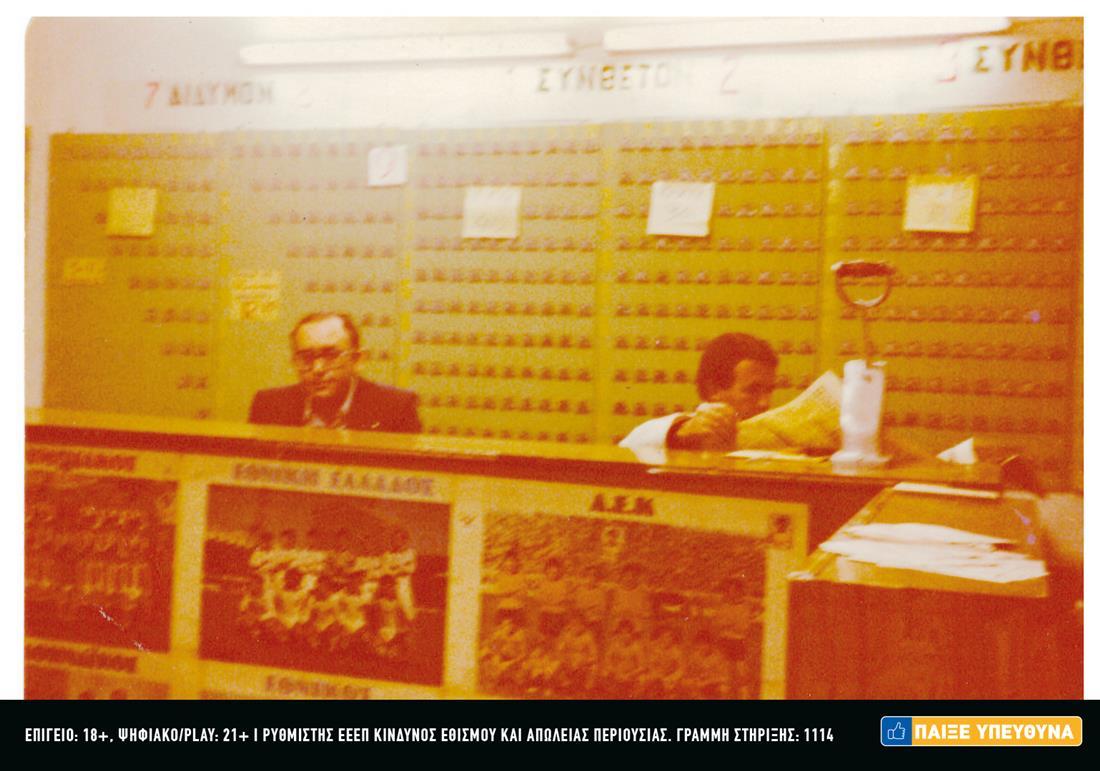 ΟΠΑΠ - Γενιές Πρακτόρων - To πρακτορείο της οικογένειας Δημητρίου, στο Μοσχάτο το 1982, και η Ιωάννα Δημητρίου στο κατάστημα σήμερα.