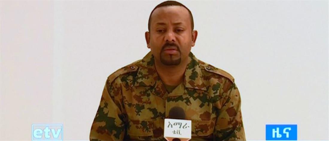 Αιθιοπία: Απόπειρα πραξικοπήματος κατήγγειλε ο Πρωθυπουργός