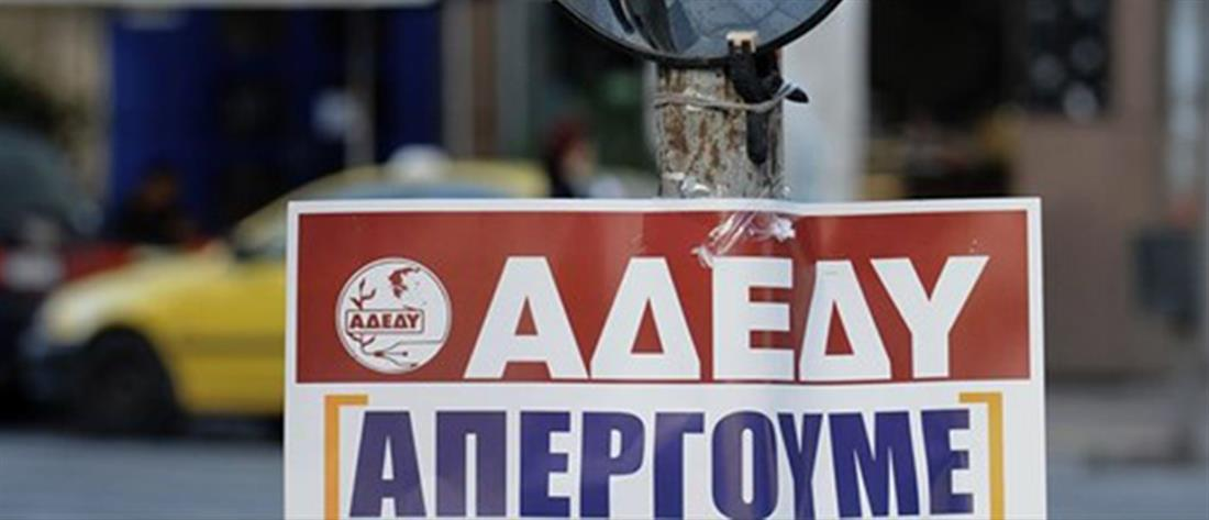 24ωρη απεργία και στάση εργασίας από την ΑΔΕΔΥ