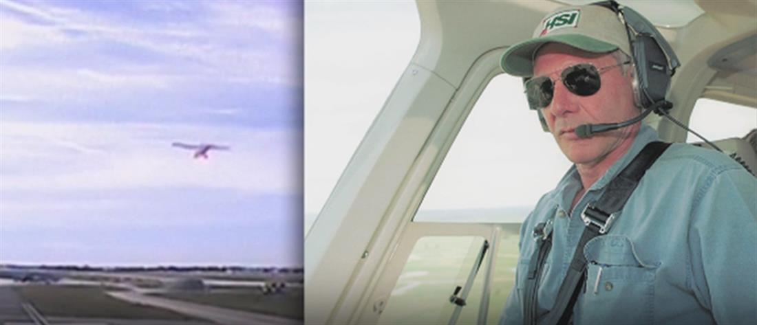 Χάρισον Φορντ: είμαι ο βλάκας που προσγειώθηκε στον διάδρομο απογείωσης (βίντεο)