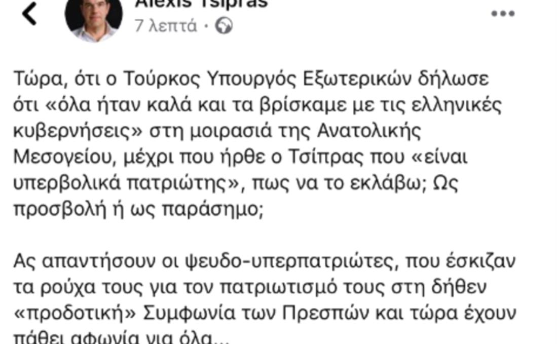 Tweet Τσίπρα