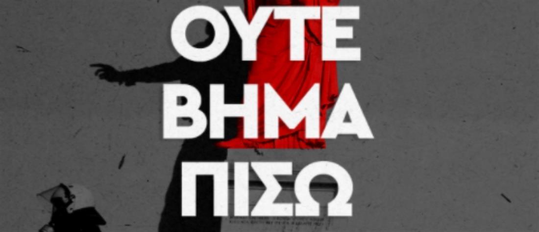 """Απαγόρευση συναθροίσεων: """"Ούτε βήμα πίσω"""" από τη Νεολαία ΣΥΡΙΖΑ"""