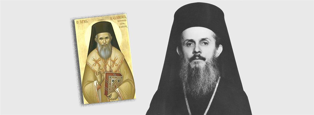 Άγιος Καλλίνικος Εδέσσης: Ποιος είναι ο νέος άγιος της Εκκλησίας ...