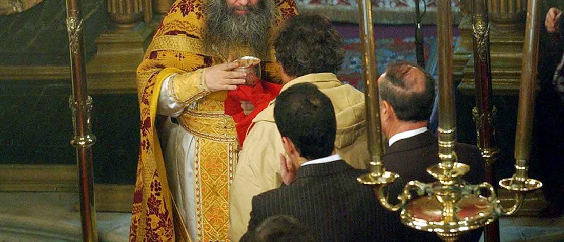 Οικουμενικό Πατριαρχείο: Παρέμβαση για τη Θεία Κοινωνία | Κοινωνία ...