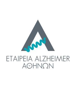 Εταιρεία Alzheimer Αθηνών