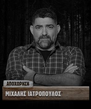 ΜΙΧΑΛΗΣ ΙΑΤΡΟΠΟΥΛΟΣ