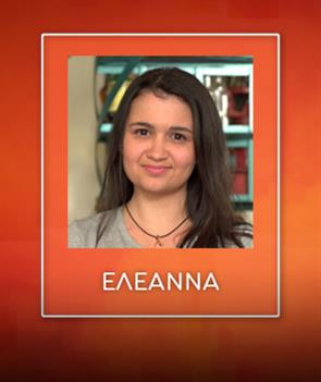Ελεάνα