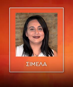 Σιμέλα
