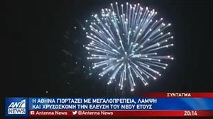 Μέχρι πρωίας το πρωτοχρονιάτικο ρεβεγιόνΧθες 20 39 eaa8d27a6a3