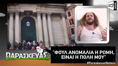 ΠΑΡΑΣΚΕΥΑΣ επ. 5: Ένας Μεθανιώτης στη Ρώμη!