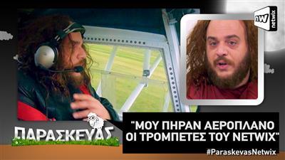 ΠΑΡΑΣΚΕΥΑΣ επ. 10: Μέθανα – Αθήνα με αεροπλάνο!