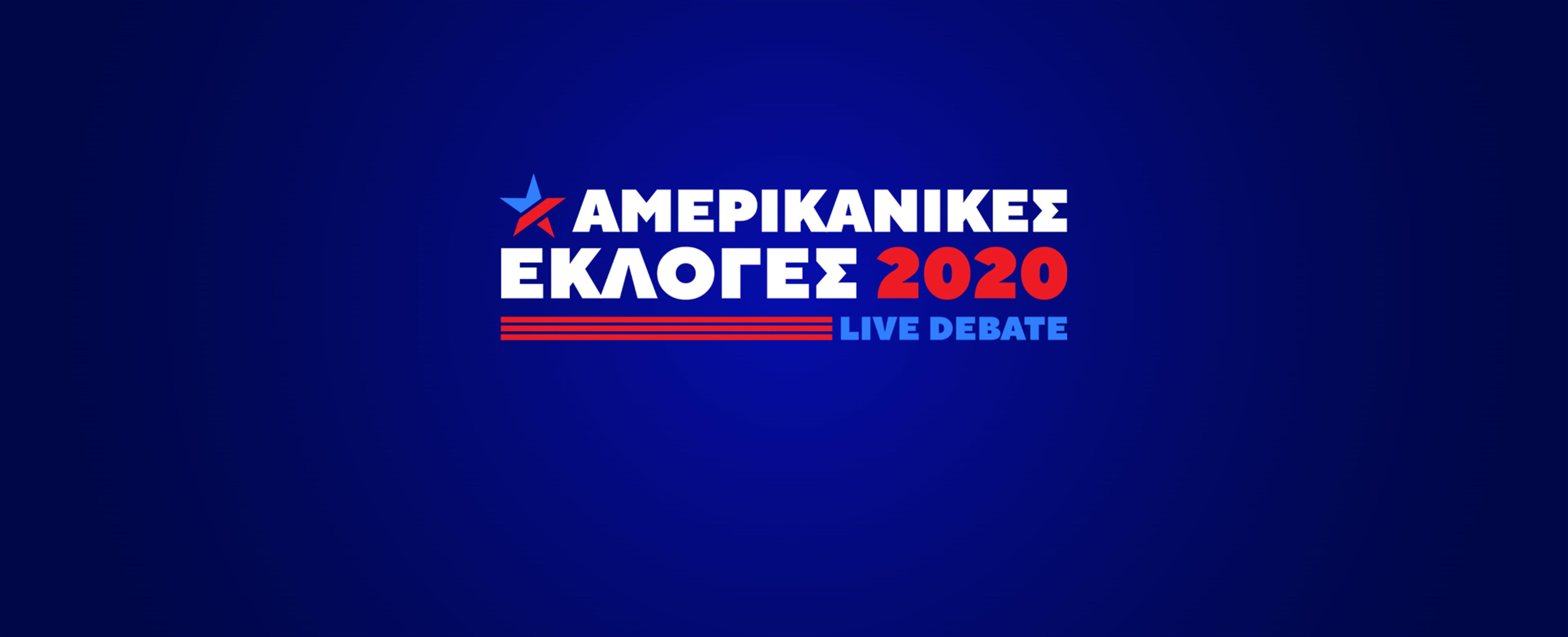 LIVE DEBATE - ΑΜΕΡΙΚΑΝΙΚΕΣ ΕΚΛΟΓΕΣ 2020
