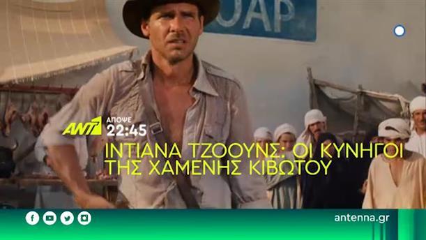 Indiana Jones: Οι κυνηγοί της Χαμένης Κιβωτού