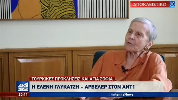 """Η Ελένη Γλύκατζη-Αρβελέρ στον ΑΝΤ1 για τον """"χαλίφη"""" Ερντογάν και την Αγία Σοφία"""