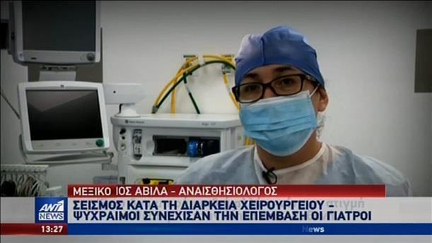 Χειρουργοί συνέχισαν την επέμβαση, πάρα τον σεισμό