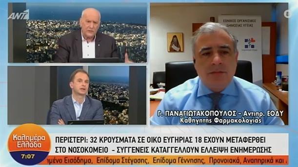 Γιώργος Παναγιωτακόπουλος - αντιπρόεδρος ΕΟΔΥ – ΚΑΛΗΜΕΡΑ ΕΛΛΑΔΑ – 22/02/2021