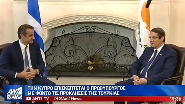 Μήνυμα αρραγούς ενότητας έστειλαν Μητσοτάκης-Αναστασιάδης