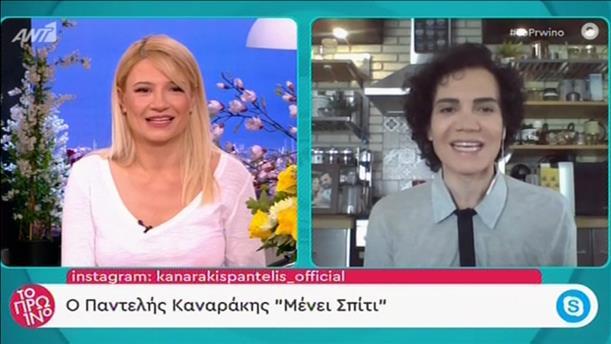 """Το Πρωινό: Ο Παντελής Καναράκης """"Μένει Σπίτι"""""""