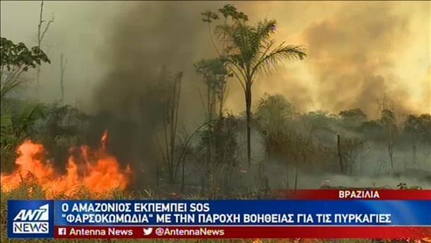 Εκκλήσεις και κόντρες για τις φωτιές στον Αμαζόνιο