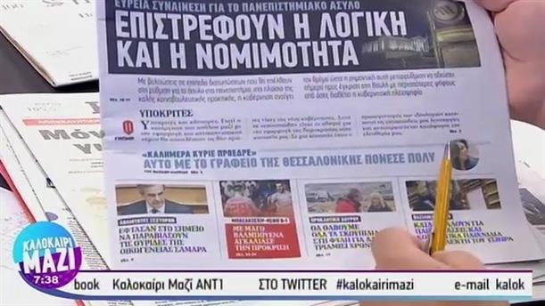 Εφημερίδες - ΚΑΛΟΚΑΙΡΙ ΜΑΖΙ – 08/08/2019