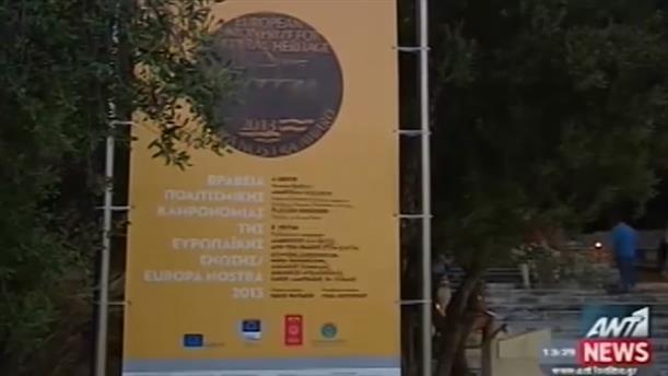 Διπλή βράβευση για την Ελλάδα