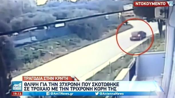 Βίντεο ντοκουμέντο από το τροχαίο σοκ στην Κρήτη