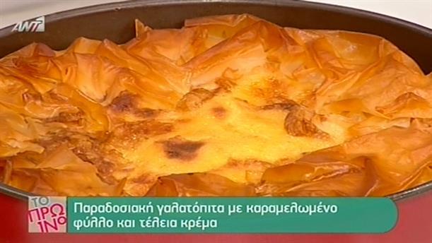 Παραδοσιακή γαλατόπιτα με καραμελωμένο φύλλο