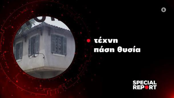 «Τέχνη πάση θυσία» - Special Report - Τρίτη στις 24:00