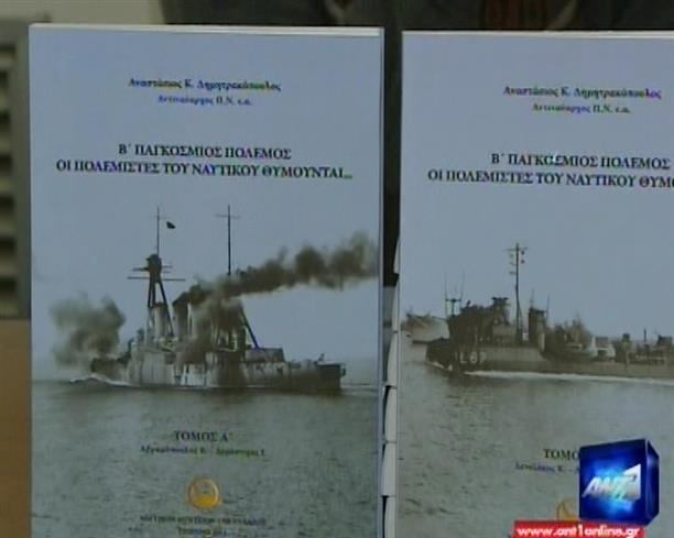 Ο ρόλος του ναυτικού στον Β΄ Παγκόσμιο