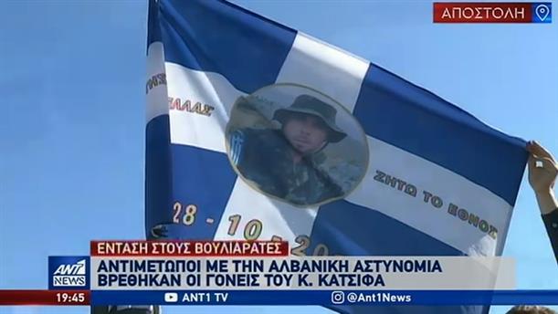 Αντιμέτωποι με την αλβανική Αστυνομία οι γονείς του Κατσίφα