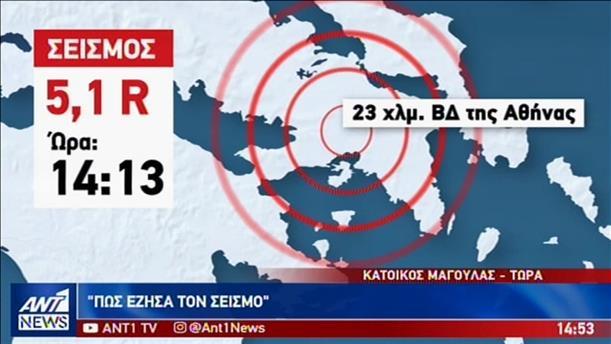 Κάτοικος Μαγούλας στον ΑΝΤ1 για τον σεισμό