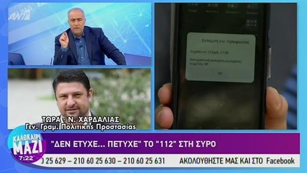 Εστάλη το δοκιμαστικό SMS του «112» - ΚΑΛΟΚΑΙΡΙ ΜΑΖΙ – 01/08/2019