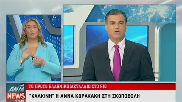 ANT1 News 07-08-2016 στη Νοηματική
