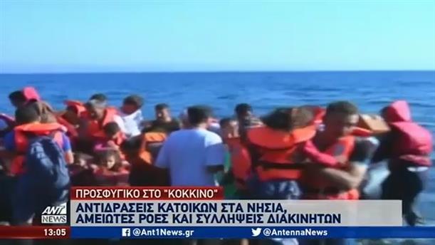 """""""Ασφυξία"""" στα νησιά από πρόσφυγες και μετανάστες"""