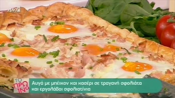Αυγά με μπέικον και κασέρι σε τραγανή σφολιάτα & εργολάβοι σφολιατίνια