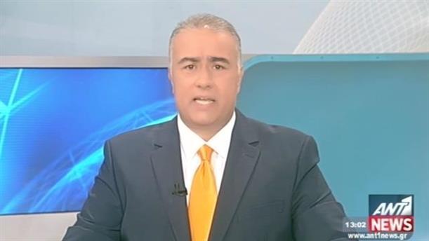 ANT1 News 01-12-2015 στις 13:00