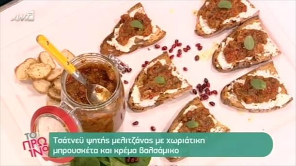 Τσάτνεϋ ψητής μελιτζάνας με χωριάτικη μπρουσκέτα και κρέμα βαλσάμικο