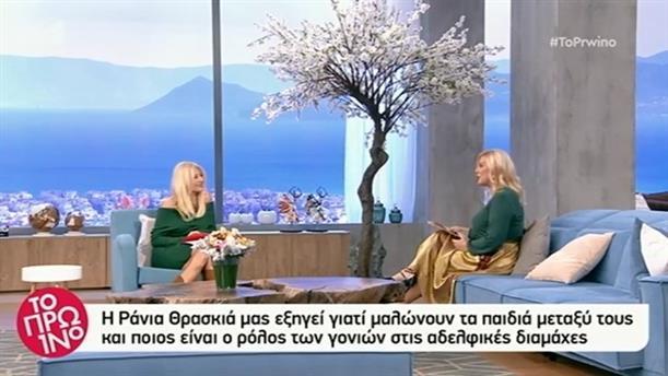 Αδελφικές διαμάχες κι ο ρόλος των γονιών -   Το Πρωινό – 8/1/2018