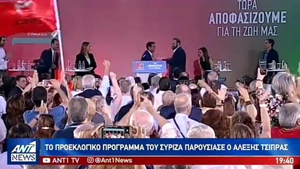 O Τσίπρας παρουσίασε τις 12 δεσμεύσεις στο Πρόγραμμα του ΣΥΡΙΖΑ