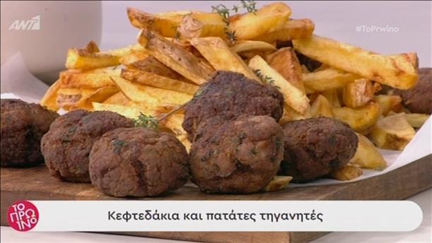 Κεφτεδάκια και πατάτες τηγανητές από τον Βασίλη Καλλίδη