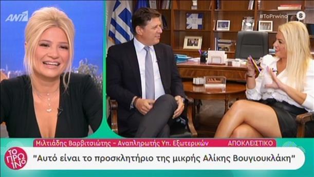 Ο Μιλτιάδης Βαρβιτσιώτης θα γίνει νονός της… Αλίκης Βουγιουκλάκη