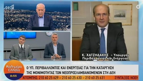 Κ. Χατζηδάκης (Υπ. Περιβάλλοντος και Ενέργειας) – ΚΑΛΗΜΕΡΑ ΕΛΛΑΔΑ – 04/11/2019