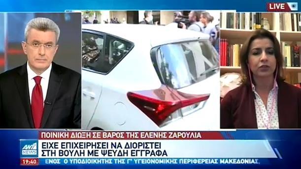 Ποινική δίωξη σε βάρος της Ελένης Ζαρούλια