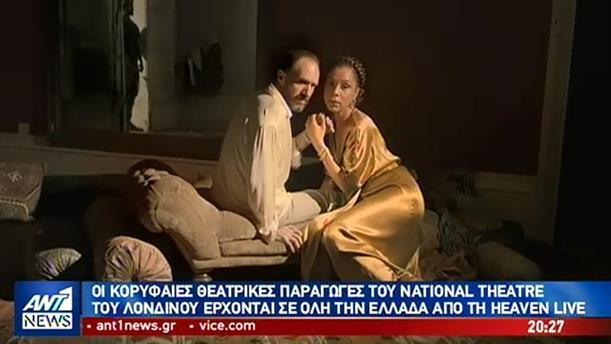 Κορυφαίες παραστάσεις του Λονδίνου στην Αθήνα μέσω της Heaven Live