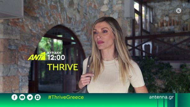 Thrive - Κυριακή 08/12