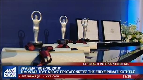 """Βραβεία """"Κούρος"""": Τιμήθηκαν κορυφαίοι επιχειρηματίες της χώρας"""