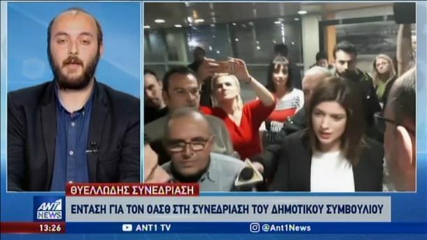 Αποδοκιμάστηκαν Νοτοπούλου - Παππάς στην συνεδρίαση για τον ΟΑΣΘ