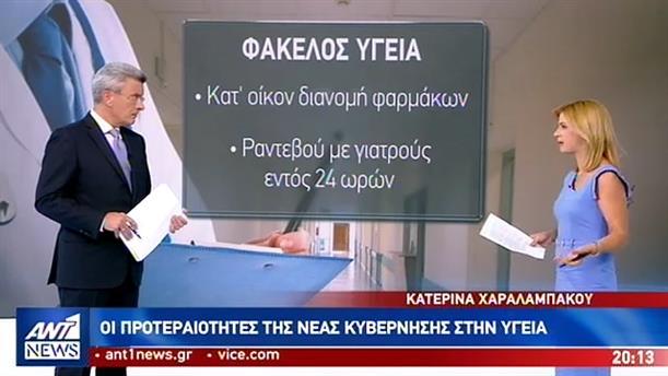 Οι προτεραιότητες της Κυβέρνησης στον τομέα της Υγείας