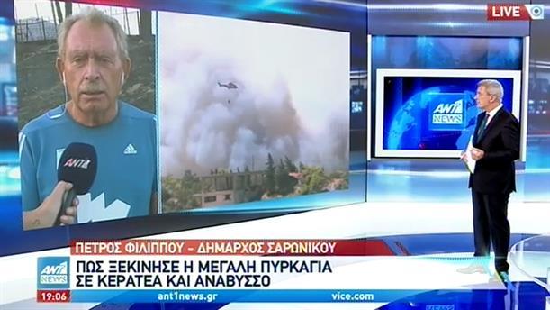 Φιλίππου στον ΑΝΤ1: κάηκαν σπίτια και αποθήκες από την φωτιά στα Καλύβια